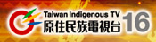 Taiwan Indigenous Television Channel 16