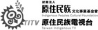 Taiwan Indigenous TV